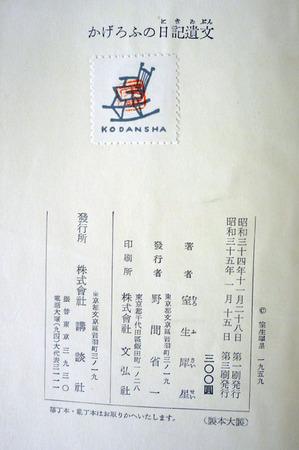 Kagerou2