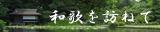 Banner_waka